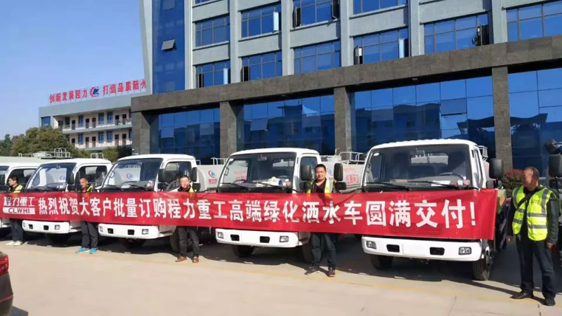 Chengli Heavy Industry's High-end Sanitation Trucks Have Won Large Orders for the Harsh Environment of the Tibetan Plateau. The Heavy Industry Investment Group Visited the Company Headquarters, and th