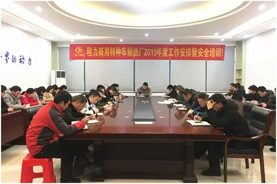 Chengli Commercial Special Vehicle Manufacturing Plant Held 2019 Annual Work Arrangement and Safety Training Meeting