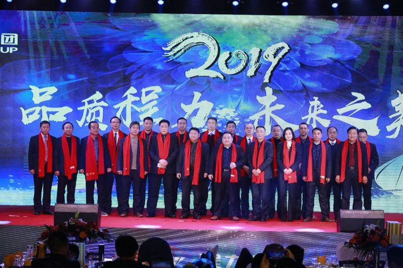 The 2019 Annual Meeting of Chengli Automobile Group Was Held in Country Garden Hotel